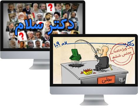 دکتر سلام 109 - دانلود کلیپ طنز سیاسی دکتر سلام