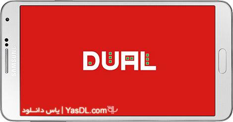 دانلود DUAL! 1.2.35 - بازی دو نفره برای اندروید + پول بی نهایت