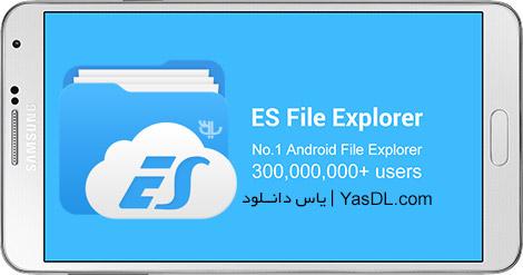 دانلود ES File Explorer File Manager 4.0.4.6 - برنامه فایل منیجر برای اندروید + نسخه مود شده