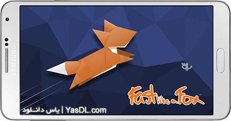 دانلود بازی Fast like a Fox 1.2.0 - سریع مثل روباه برای اندروید + دیتا
