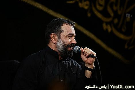 دانلود نوحه و مداحی فاطمیه اول 94 – حاج محمود کریمی