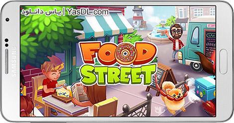 دانلود بازی Food Street 0.10.5 - مدیریت رستوران برای اندروید