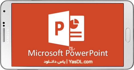 دانلود Microsoft PowerPoint Preview 16.0.6701.1004 - مایکروسافت پاورپوینت برای اندروید + دیتا