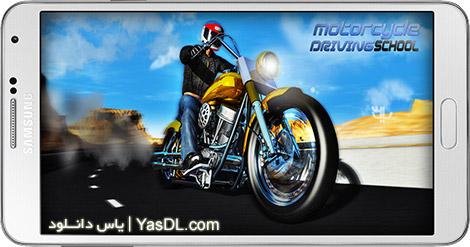 دانلود بازی Motorcycle Driving 3D 1.4.0 - موتور سواری اندروید