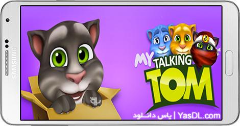 دانلود بازی My Talking Tom 3.2.1 - تام سخنگو برای اندروید + دیتا + پول بی نهایت