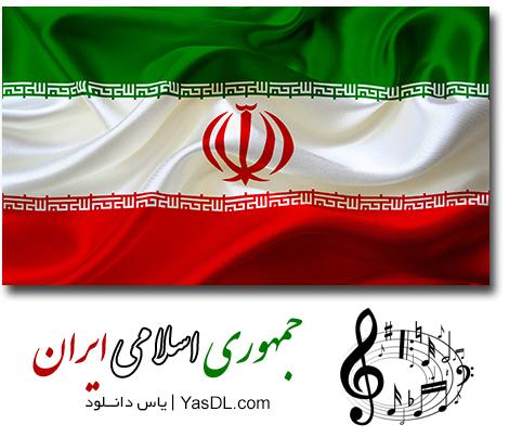 دانلود سرود ملی جمهوری اسلامی ایران - بی کلام و با کلام