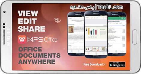 دانلود WPS Office + PDF 9.5.2 - نرم افزار آفیس رایگان برای اندروید