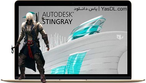 دانلود Autodesk Stingray 2016 1.2.526.0 x64 - بازی سازی 3 بعدی