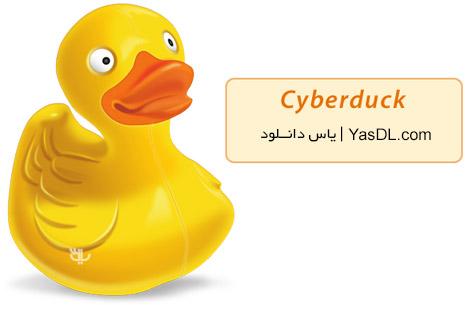 دانلود Cyberduck 4.8.3.19083 - نرم افزار FTP سایبرداک