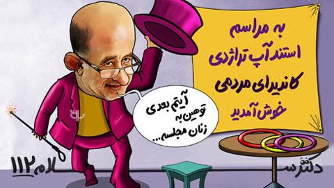 دکتر سلام 112 - دانلود کلیپ طنز سیاسی دکتر سلام | یاس دانلود