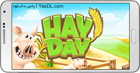 دانلود بازی Hay Day 1.28.143 - بازی مدیریتی مزرعه داری برای آندروید
