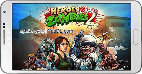 دانلود بازی Heroes Vs. Zombies 2 5.0.0 - قهرمانان و زامبی ها برای اندروید