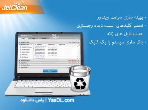دانلود JetClean 1.5.0.129 - حذف سریع فایل های زائد از کامپیوتر
