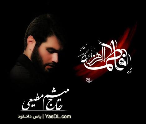 دانلود نوحه و مداحی فاطمیه 94 - حاج میثم مطیعی