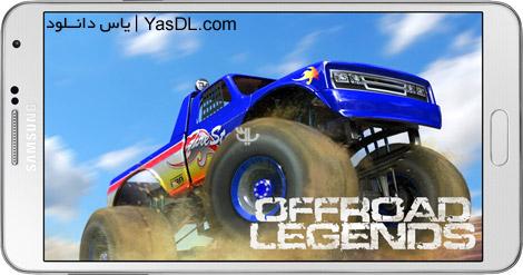 دانلود بازی Offroad Legends 1.3.10 برای اندروید + نسخه پول بی نهایت