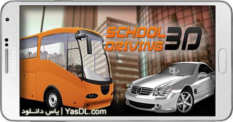 دانلود بازی School Driving 3D 2.0 - آموزش رانندگی برای اندروید + پول بی نهایت