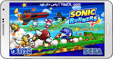 دانلود بازی Sonic Runners 2.0.3 - سونیک دونده برای اندروید + پول بی نهایت