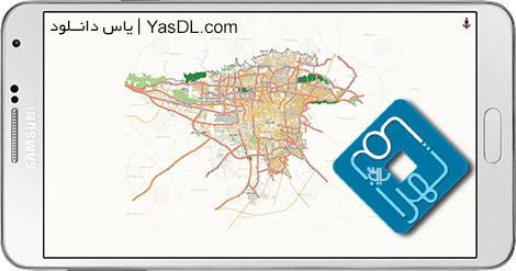 دانلود نقشه تهران برای اندروید - تهران نما - نقشه رسمی شهرداری تهران