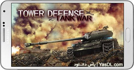 دانلود بازی Tower Defense Tank WAR 1.1.03 - جنگ تانک ها برای اندروید + دیتا