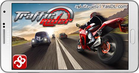 دانلود بازی Traffic Rider 1.1 - موتورسواری در ترافیک برای اندروید + پول بی نهایت