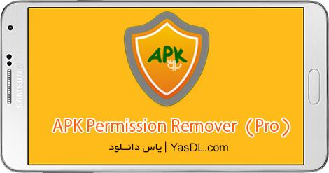 دانلود APK Permission Remover (Pro) 1.3.8 - حذف دسترسی برنامه های اندروید
