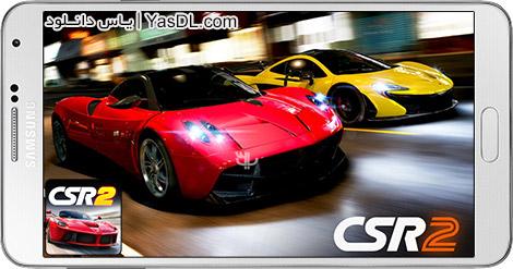 دانلود بازی CSR Racing 2 1.11.0 – مسابقات اتومبیل رانی برای اندروید + دیتا + پول بی نهایت