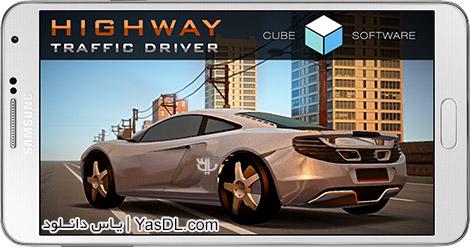 دانلود بازی Highway Traffic Driver 1.11 - رانندگی بزرگراه برای اندروید