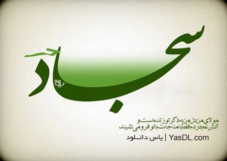 دانلود مجموعه کامل مناجات خمس عشر با نوای حاج میثم مطیعی