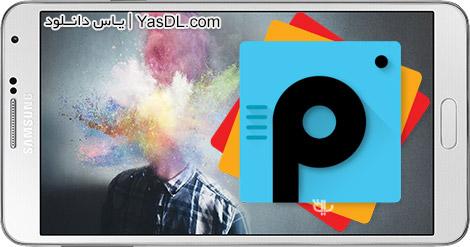 دانلود PicsArt Photo Studio 5.21.1 - استودیوی ویرایش حرفه ای عکس برای اندروید