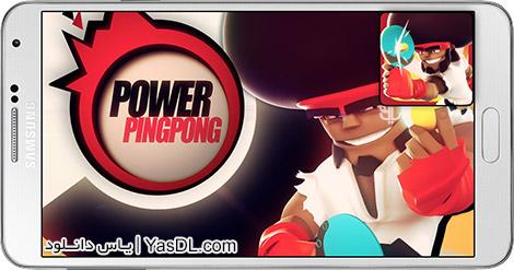 دانلود بازی Power Ping Pong 1.1.1 - پینگ پونگ قدرتی برای اندروید + دیتا + پول بی نهایت