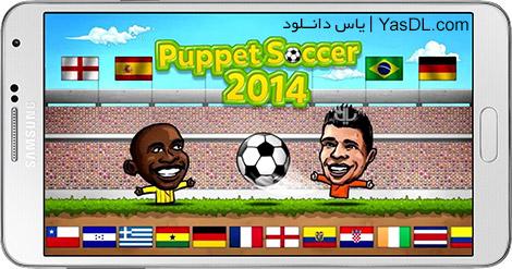دانلود بازی Puppet Soccer 2014 1.0.86 - فوتبال عروسکی برای اندروید + پول بی نهایت