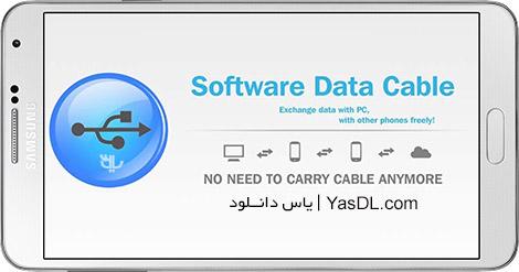 دانلود Software Data Cable 5.4.3 - انتقال اطلاعات بین اندروید و کامپیوتر به صورت بی سیم