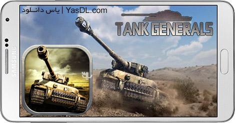 دانلود بازی Tank Generals 1.0.1.14 - نبرد تانک ها برای اندروید + دیتا