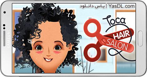 دانلود بازی Toca Hair Salon 2 1.0.6 - سالن آرایش مو برای اندروید