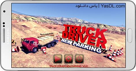 دانلود بازی Truck Driver New Parking 1.02 - پارک کامیون برای اندروید