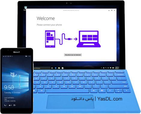 دانلود Windows Device Recovery Tool 3.3.31.0 - آپگرید و دانگرید دستگاه های ویندوزی