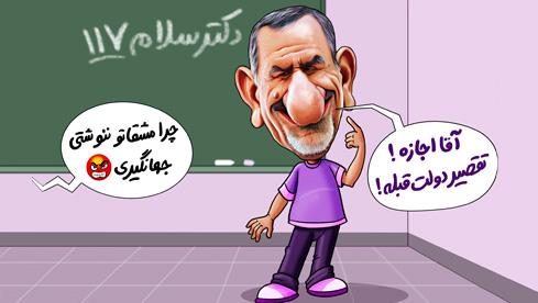 دکتر سلام 117 - دانلود کلیپ طنز سیاسی دکتر سلام