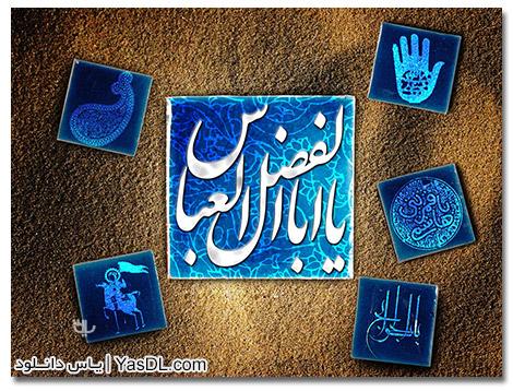 دانلود گلچین مولودی میلاد حضرت عباس (ع) با نوای حاج محمود کریمی