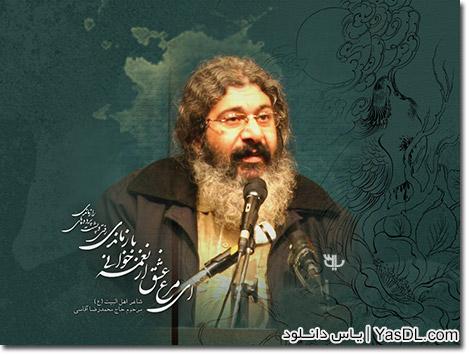 دانلود مجموعه کامل آهنگ مناجات و شعرخوانی محمدرضا آغاسی