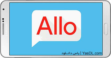 دانلود گوگل الو برای اندروید Google Allo 0.1.000_RC00 - پیام رسان گوگل