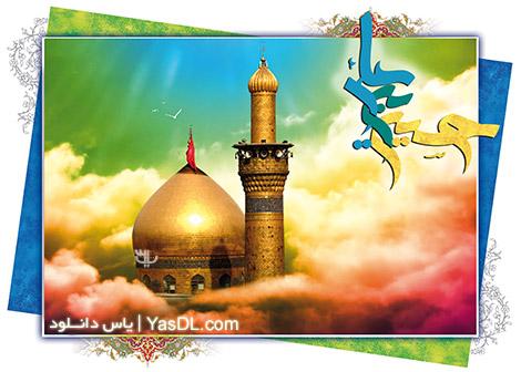 دانلود گلچین مولودی میلاد امام حسین (ع) با نوای حاج میثم مطیعی