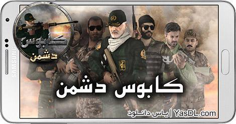 دانلود بازی ایرانی کابوس دشمن برای اندروید