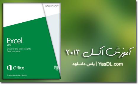 دانلود فیلم آموزش اکسل 2013 - Microsoft Excel 2013