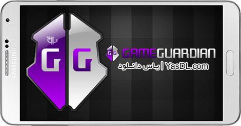 دانلود GameGuardian 8.4.6 - هک بازی های اندروید