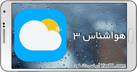دانلود هواشناس 3 - نرم افزار فارسی پیش بینی وضعیت آب و هوا برای اندروید