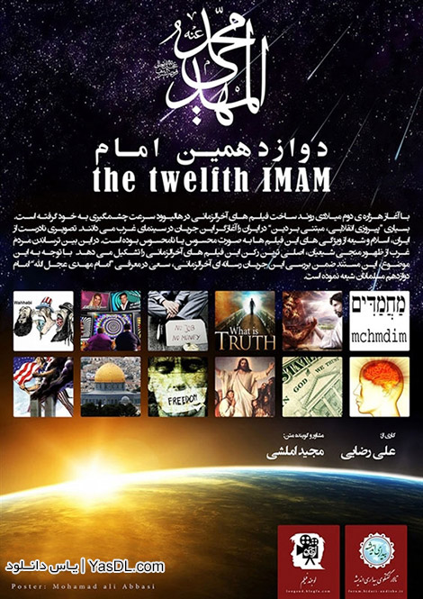 دانلود مستند دوازدهمین امام به زبان فارسی - The Twelfth IMAM