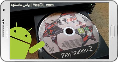 دانلود Play PlayStation 2 Emulator for Android 0.30 - شبیه ساز پلی استیشن 2 برای اندروید