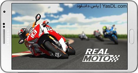 دانلود بازی Real Moto 1.0.113 - مسابقات موتور سواری برای اندروید + دیتا + پول بی نهایت