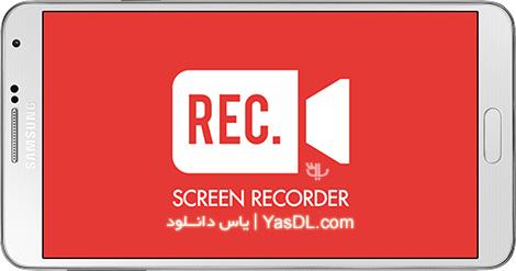 دانلود Screen Recorder 2.0 - فیلمبرداری از صفحه اندروید
