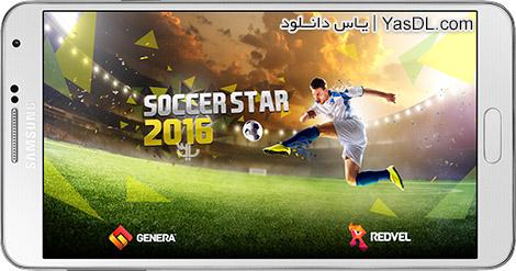 دانلود بازی Soccer Star 2016 World Legend 3.0.7 - ستاره فوتبال 2016 برای اندروید + پول بی نهایت